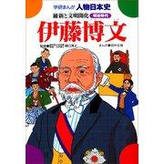 学研まんが人物日本史5 伊藤博文(学研) [電子書籍]
