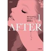 AFTER 1(小学館) [電子書籍]