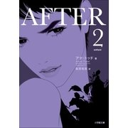 AFTER 2(小学館) [電子書籍]