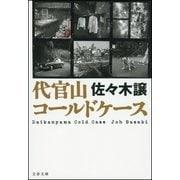 代官山コールドケース(文藝春秋) [電子書籍]