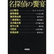 名探偵の饗宴(朝日新聞出版) [電子書籍]