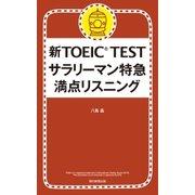 新TOEIC TEST サラリーマン特急 満点リスニング(朝日新聞出版) [電子書籍]