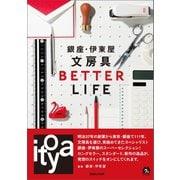 銀座・伊東屋 文房具 BETTER LIFE(マガジンハウス) [電子書籍]
