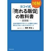 ヨコイ式「売れる販促」の教科書~基礎編~(ペンコム) [電子書籍]
