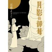 月影の御母(KADOKAWA) [電子書籍]