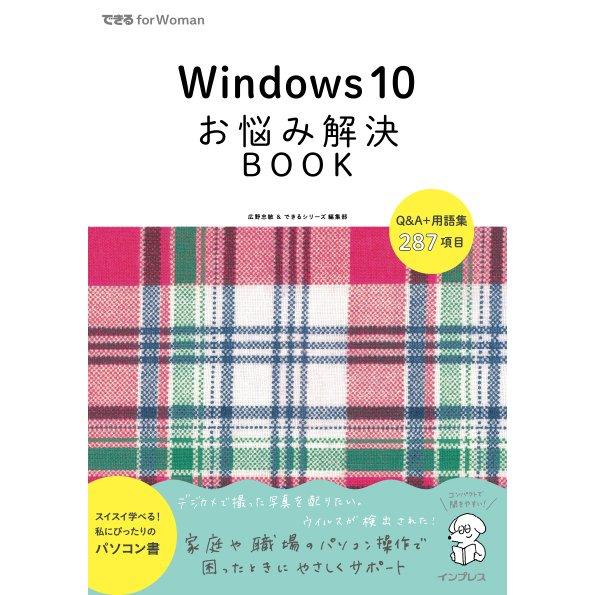Windows 10 お悩み解決BOOK(できる for Woman)(インプレス) [電子書籍]