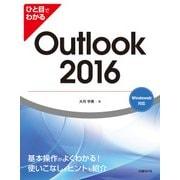 ひと目でわかるOutlook 2016(日経BP社) [電子書籍]