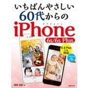 いちばんやさしい60代からの iPhone 6s/6s Plus(日経BP社) [電子書籍]