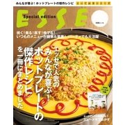エッセで人気の「みんなが喜ぶ!ホットプレートの傑作レシピ」を一冊にまとめました(扶桑社) [電子書籍]