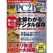 日経PC21 2016年2月号(日経BP社) [電子書籍]