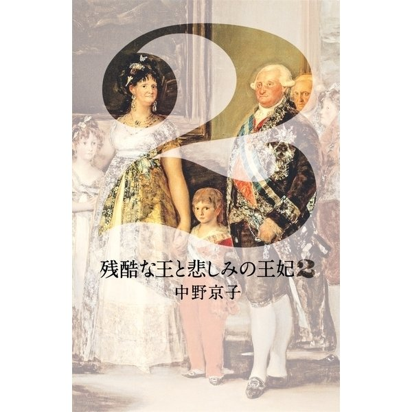 残酷な王と悲しみの王妃2(集英社) [電子書籍]