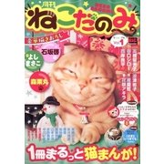 月刊ねこだのみ Vol. 1(小学館) [電子書籍]