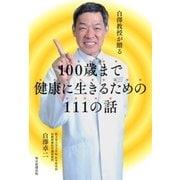 白澤教授が贈る 100歳まで健康に生きるための111の話(毎日新聞出版) [電子書籍]