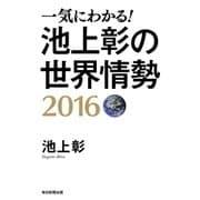 一気にわかる! 池上彰の世界情勢 2016(毎日新聞出版) [電子書籍]