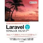 Laravel リファレンス(Ver.5.1 LTS 対応) Web職人好みの新世代PHPフレームワーク(インプレス) [電子書籍]