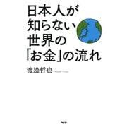 日本人が知らない世界の「お金」の流れ(PHP研究所) [電子書籍]