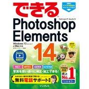 できるPhotoshop Elements 14 Windows 10/8.1/8/7 & Mac対応(インプレス) [電子書籍]