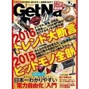 GetNavi(ゲットナビ) 2016年2月号(学研プラス) [電子書籍]