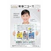 薬事ニュース 2016/01/01(薬事ニュース社) [電子書籍]