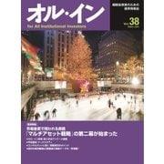 オル・イン  Vol.38(想研) [電子書籍]