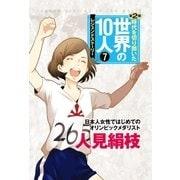 第7巻 人見絹枝(学研) [電子書籍]
