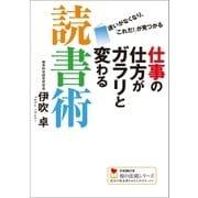 仕事の仕方がガラリと変わる読書術(学研) [電子書籍]