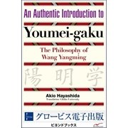An Authentic Introduction to Youmei-gaku   The Philosophy of Wang Yangming(学研) [電子書籍]