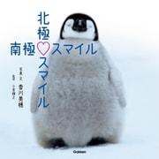北極スマイル・南極スマイル(学研) [電子書籍]
