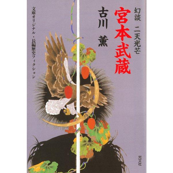 宮本武蔵~幻談 二天光芒~(光文社) [電子書籍]
