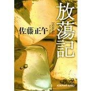 放 蕩 記(光文社) [電子書籍]