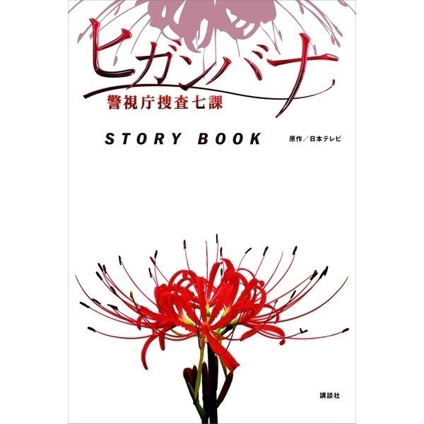 ヒガンバナ 警視庁捜査七課 STORY BOOK(講談社) [電子書籍]