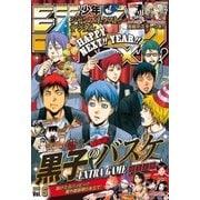 ジャンプNEXT!! デジタル 2015 vol.6(集英社) [電子書籍]