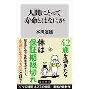 人間にとって寿命とはなにか(KADOKAWA / 角川書店) [電子書籍]