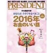 PRESIDENT 2016.1.18号(プレジデント社) [電子書籍]