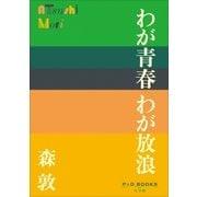 P+D BOOKS わが青春 わが放浪(小学館) [電子書籍]