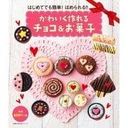 かわいく作れるチョコ&お菓子(主婦の友社) [電子書籍]