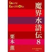 P+D BOOKS 魔界水滸伝 8(小学館) [電子書籍]