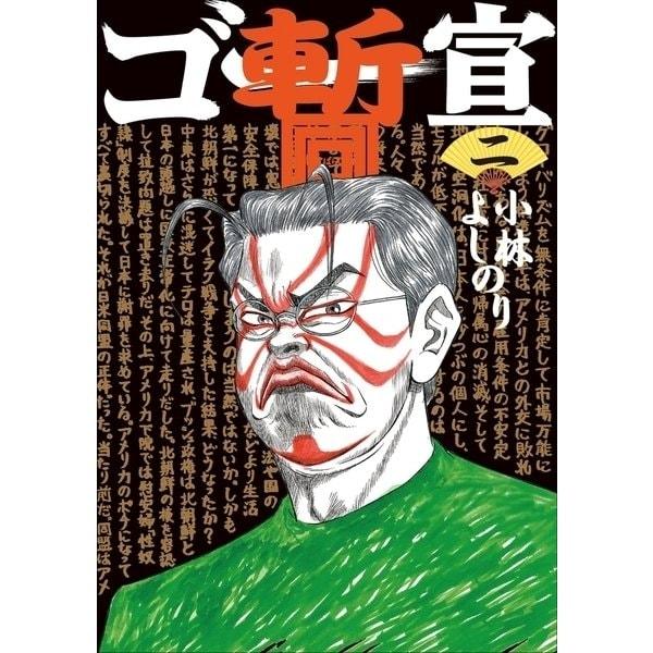 ゴー宣・暫二(小学館) [電子書籍]