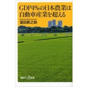GDP4%の日本農業は自動車産業を超える(講談社) [電子書籍]