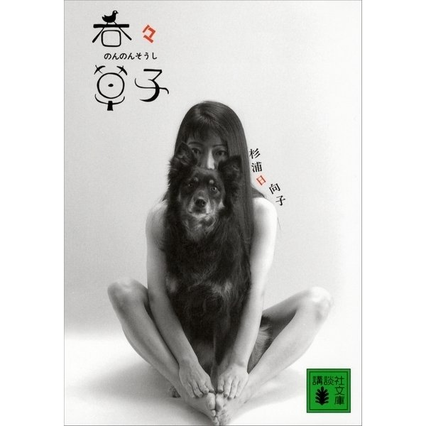 新装版 呑々草子(講談社) [電子書籍]