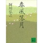 春風落月(講談社) [電子書籍]