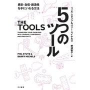 5つのツール(早川書房) [電子書籍]