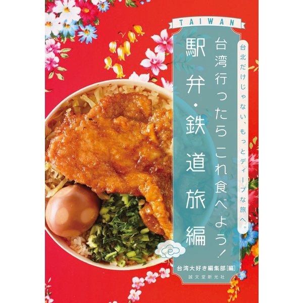 台湾行ったらこれ食べよう! 駅弁・鉄道旅編(誠文堂新光社) [電子書籍]