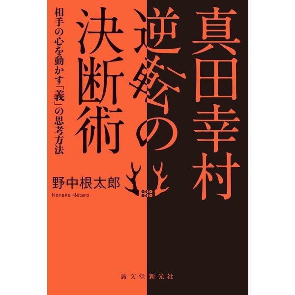 真田幸村 逆転の決断術(誠文堂新光社) [電子書籍]