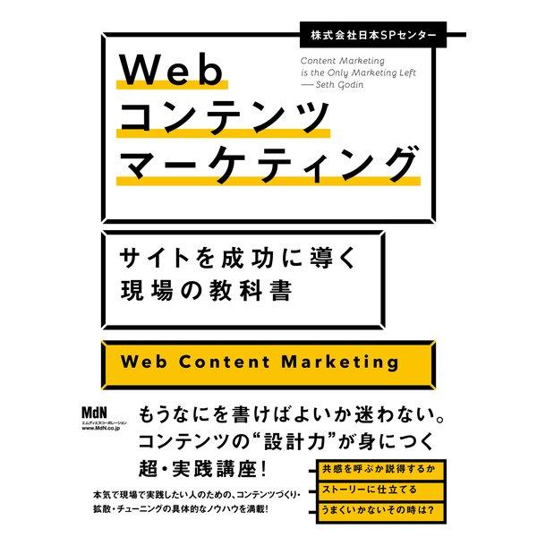 Webコンテンツマーケティング サイトを成功に導く現場の教科書(エムディエヌコーポレーション) [電子書籍]