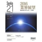 Senka21 2016年1月号(音元出版) [電子書籍]