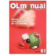 月刊OLマニュアル 2016年1月号(研修出版) [電子書籍]