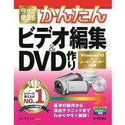 今すぐ使えるかんたんビデオ編集&DVD作り Windows 10&ムービーメーカー対応版(Imasugu Tsukaeru Kantan Series) (技術評論社) [電子書籍]
