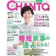 CHANTO(チャント) 2016年2月号(主婦と生活社) [電子書籍]