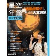 1年間の星空と天文現象を解説 ASTROGUIDE 星空年鑑 2016(KADOKAWA) [電子書籍]